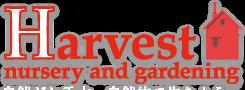 Harvest(ハーヴェスト)|新潟県燕市|ハーブ・花苗の農場直販、コーチング・各種講演